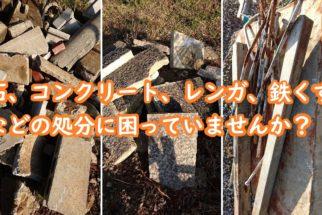 不要になった石、コンクリート、レンガ、鉄くずなどの処分はお任せください!
