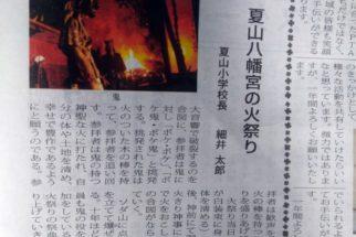 夏山八幡宮の火祭りがPTA新聞に載りました!